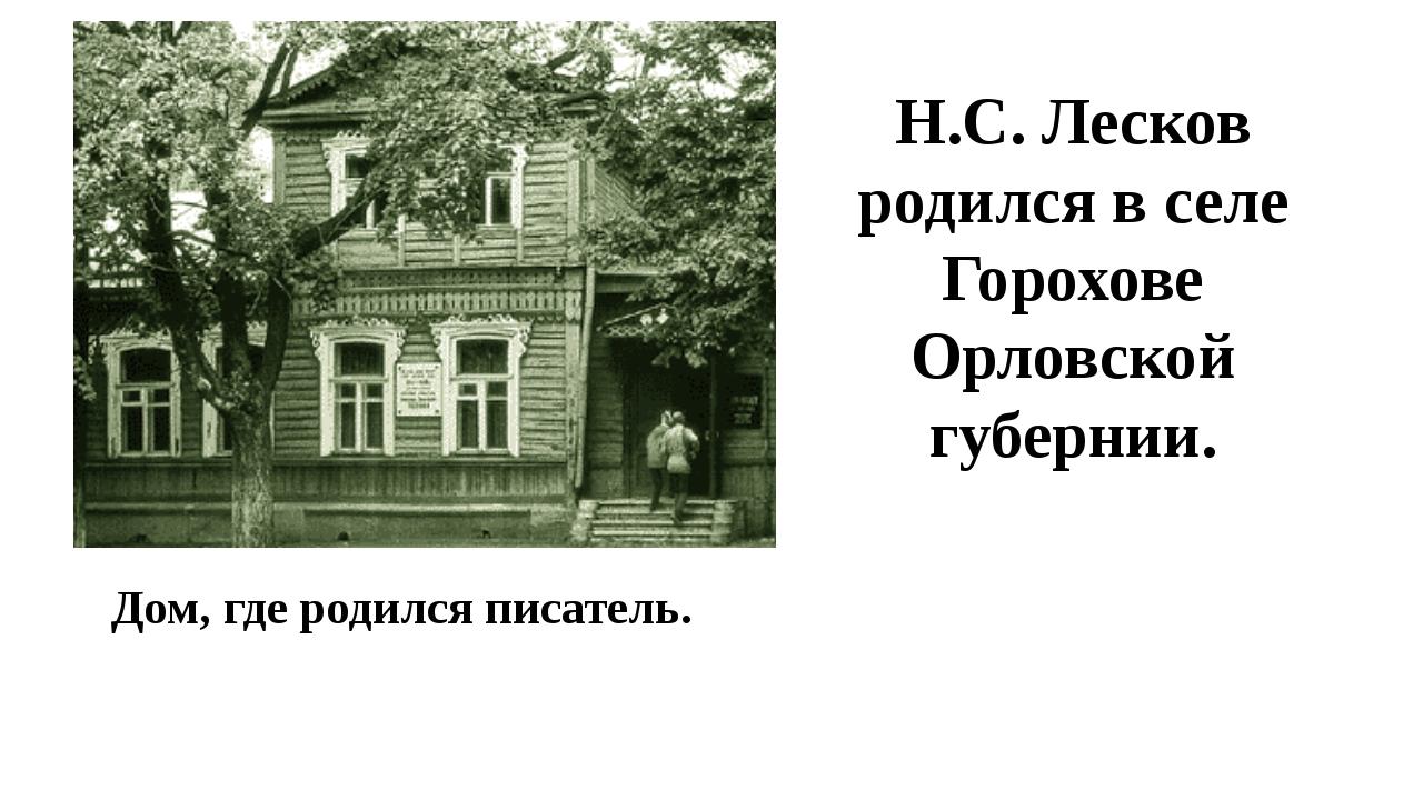 Дом, где родился писатель. Н.С. Лесков родился в селе Горохове Орловской губе...