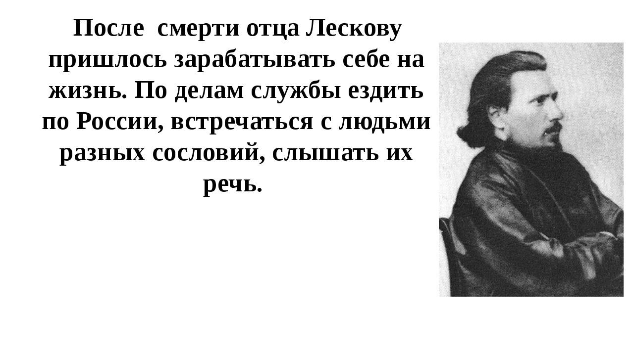 После смерти отца Лескову пришлось зарабатывать себе на жизнь. По делам слу...