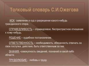 Толковый словарь С.И.Ожегова ИСК- заявление в суд о разрешении какого-нибудь