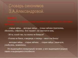 Словарь синонимов З.А.Александровой. Задание 1. Прочитать текст, выбрать из р