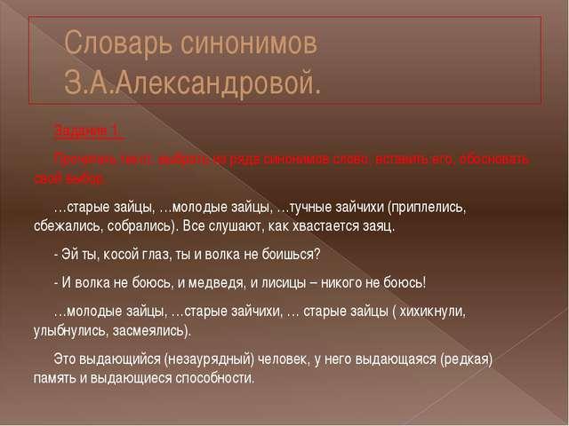 Словарь синонимов З.А.Александровой. Задание 1. Прочитать текст, выбрать из р...