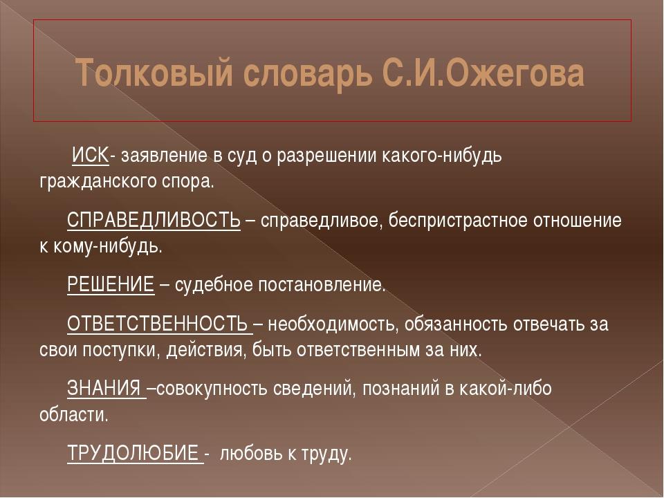 Толковый словарь С.И.Ожегова ИСК- заявление в суд о разрешении какого-нибудь...