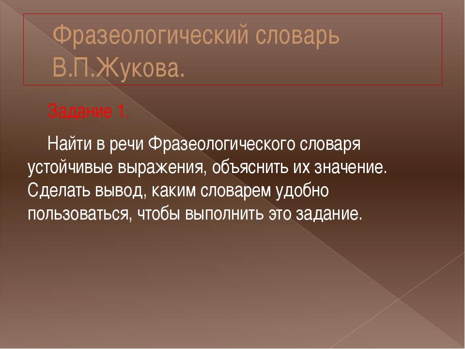 Фразеологический словарь В.П.Жукова. Задание 1. Найти в речи Фразеологическог...