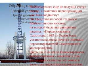 Нижневартовск еще не получил статус города, а памятник первопроходцам уже бы