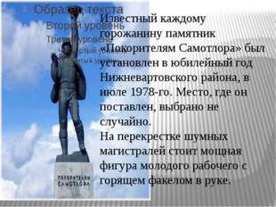 Известный каждому горожанину памятник «Покорителям Самотлора» был установлен