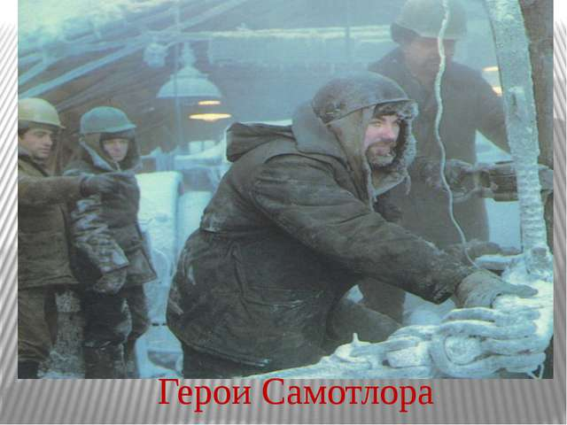 Герои Самотлора