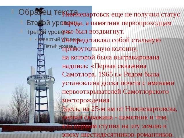 Нижневартовск еще не получил статус города, а памятник первопроходцам уже бы...