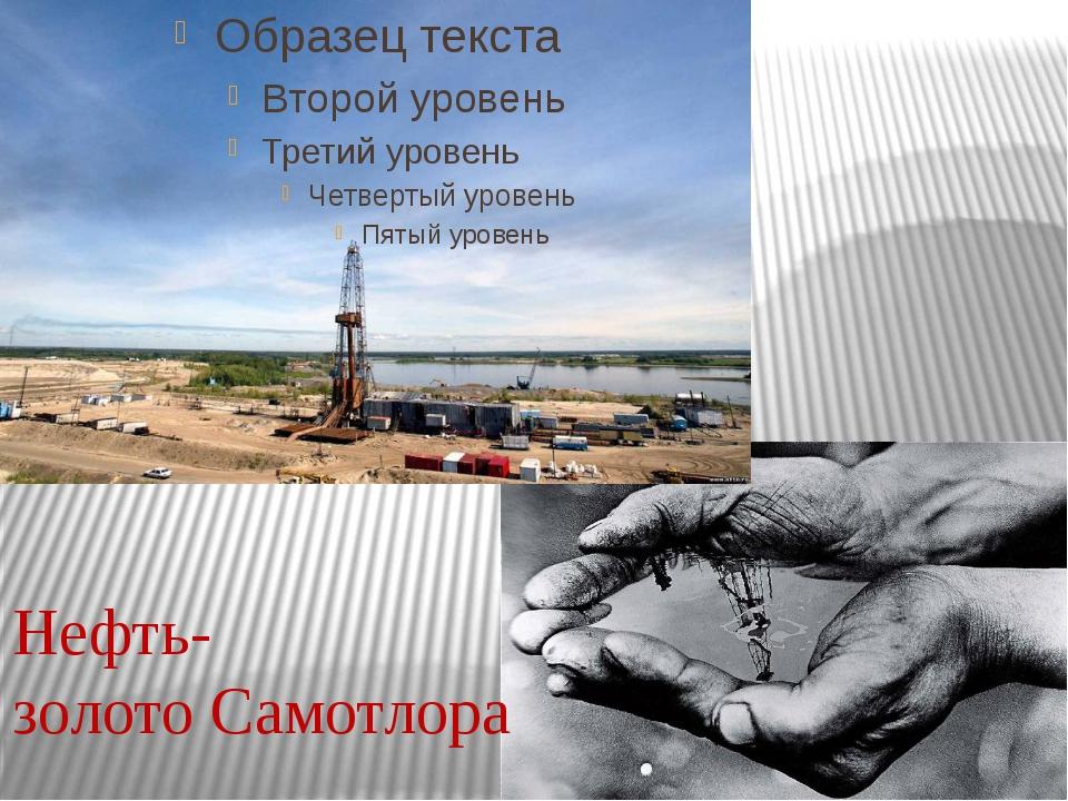 Нефть- золото Самотлора