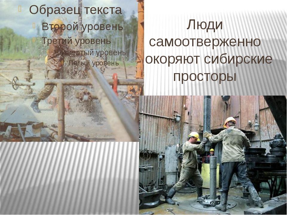 Люди самоотверженно покоряют сибирские просторы