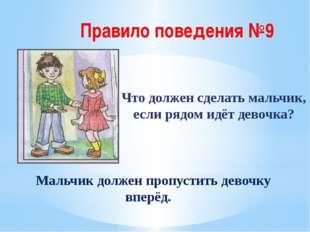 Правило поведения №9 Что должен сделать мальчик, если рядом идёт девочка? Мал