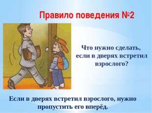 Правило поведения №2 Что нужно сделать, если в дверях встретил взрослого? Есл