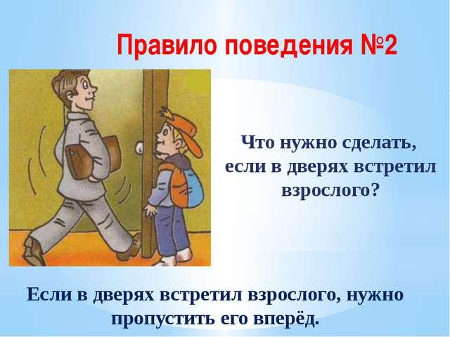 Правило поведения №2 Что нужно сделать, если в дверях встретил взрослого? Есл...