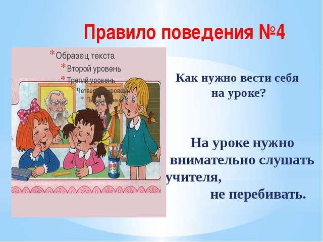 Презентация как надо вести себя на уроке