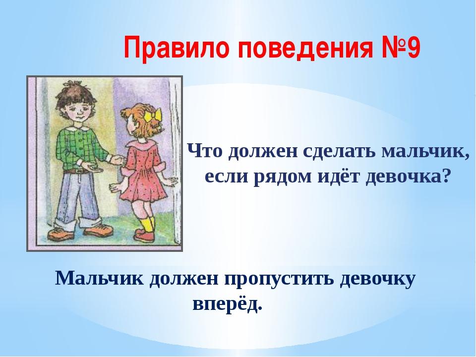 Правило поведения №9 Что должен сделать мальчик, если рядом идёт девочка? Мал...