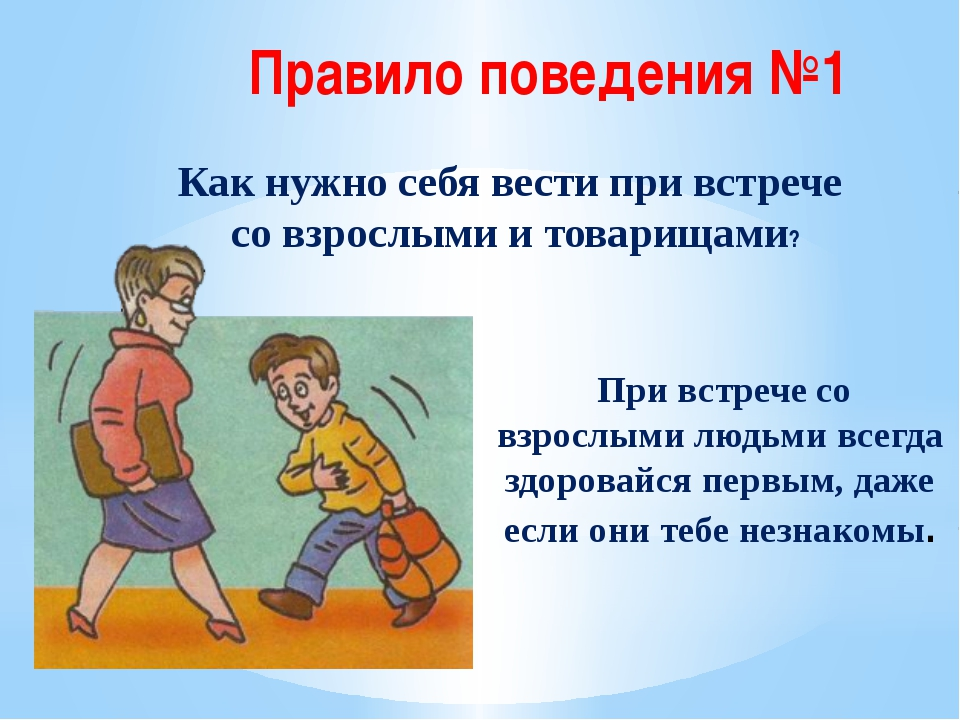 Правило поведения №1 При встрече со взрослыми людьми всегда здоровайся первым...