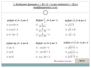 е) f(x)= 2 , l= -1, m= -1 1. Выберите функцию y = f(x+l) + m при заданной y =