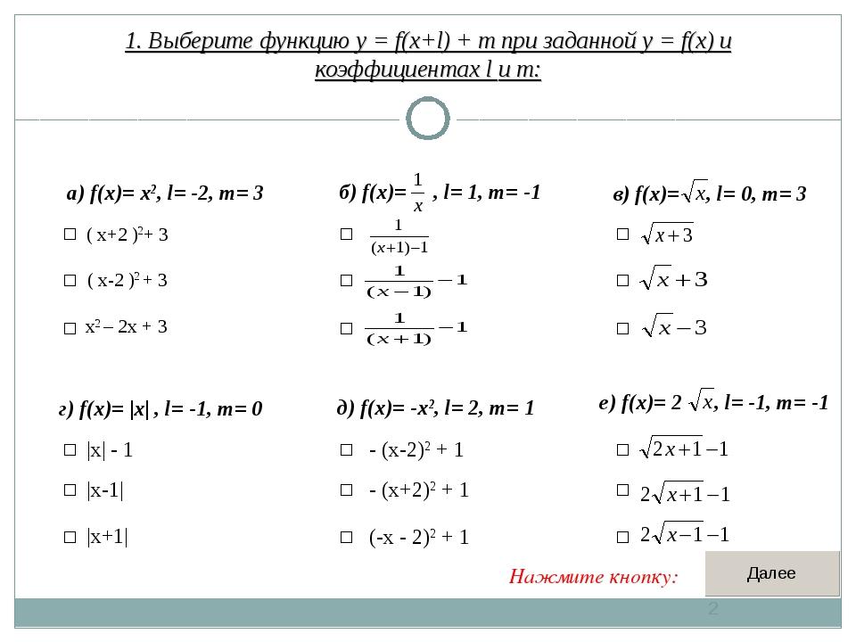 е) f(x)= 2 , l= -1, m= -1 1. Выберите функцию y = f(x+l) + m при заданной y =...