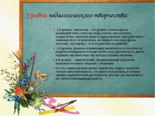 Уровни педагогического творчества: 1-й уровень творчества – это уровень элеме