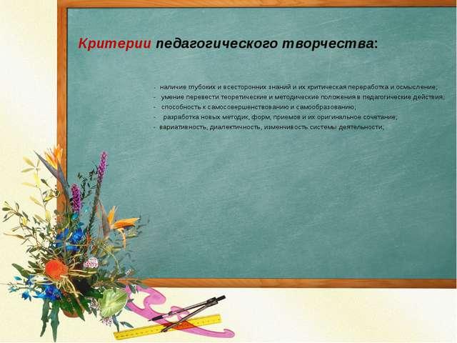 Критерии педагогического творчества: - наличие глубоких ивсесторонних зна...