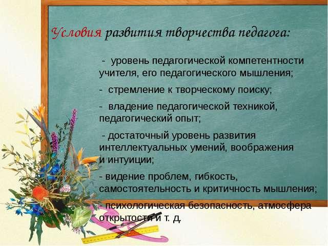 Условия развития творчества педагога: - уровень педагогической компетентнос...