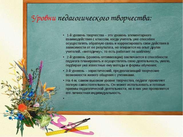 Уровни педагогического творчества: 1-й уровень творчества – это уровень элеме...