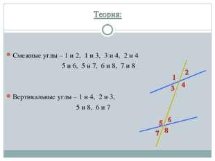 Теория: Смежные углы – 1 и 2, 1 и 3, 3 и 4, 2 и 4 5 и 6, 5 и 7, 6 и 8, 7 и 8
