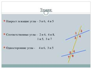 Теория: Накрест лежащие углы – 3 и 6, 4 и 5 Соответственные углы – 2 и 6, 4 и