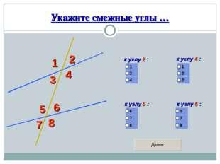 Укажите смежные углы … 1 2 3 4 5 6 7 8 к углу 2 : к углу 4 : к углу 5 : к угл