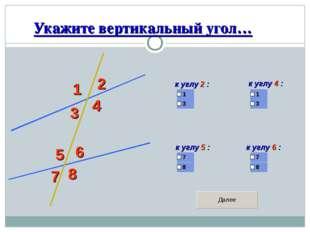 Укажите вертикальный угол… 1 2 3 4 5 6 7 8 к углу 2 : к углу 4 : к углу 5 : к