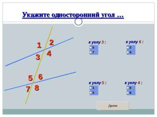 Укажите односторонний угол … 1 2 3 4 5 6 7 8 к углу 3 : к углу 6 : к углу 5 :