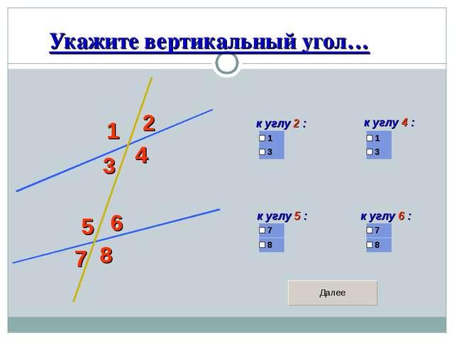 Укажите вертикальный угол… 1 2 3 4 5 6 7 8 к углу 2 : к углу 4 : к углу 5 : к...