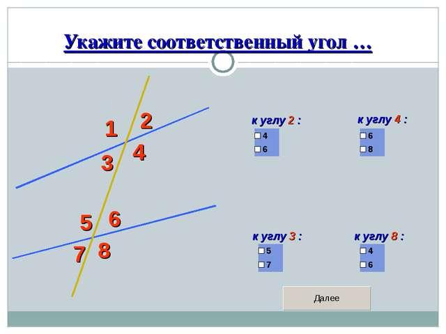 Укажите соответственный угол … 1 2 3 4 5 6 7 8 к углу 2 : к углу 4 : к углу 3...