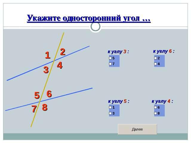 Укажите односторонний угол … 1 2 3 4 5 6 7 8 к углу 3 : к углу 6 : к углу 5 :...