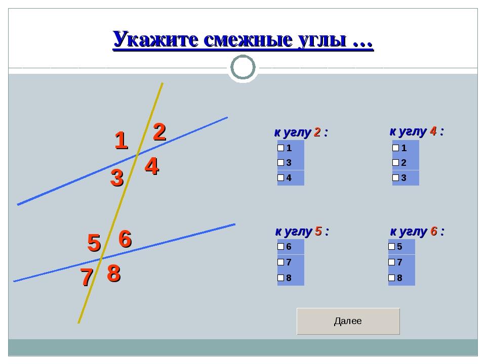 Укажите смежные углы … 1 2 3 4 5 6 7 8 к углу 2 : к углу 4 : к углу 5 : к угл...