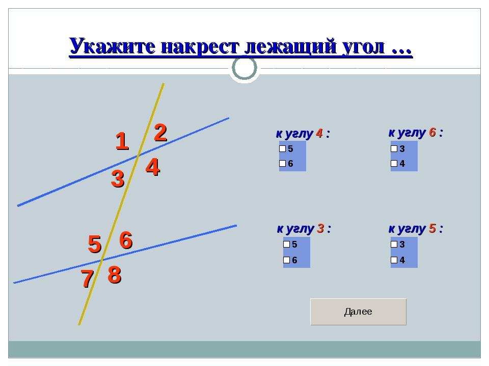 Укажите накрест лежащий угол … 1 2 3 4 5 6 7 8 к углу 4 : к углу 6 : к углу 3...