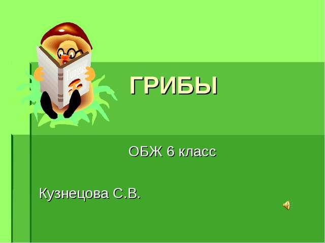 ГРИБЫ ОБЖ 6 класс Кузнецова С.В.