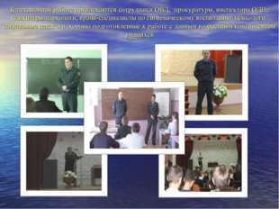 К лекционной работе привлекаются сотрудники ОВД, прокуратуры, инспектора ОДН,