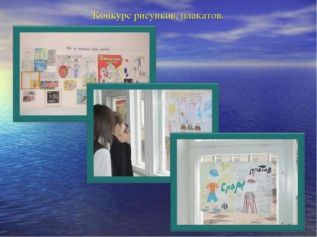 Конкурс рисунков, плакатов.