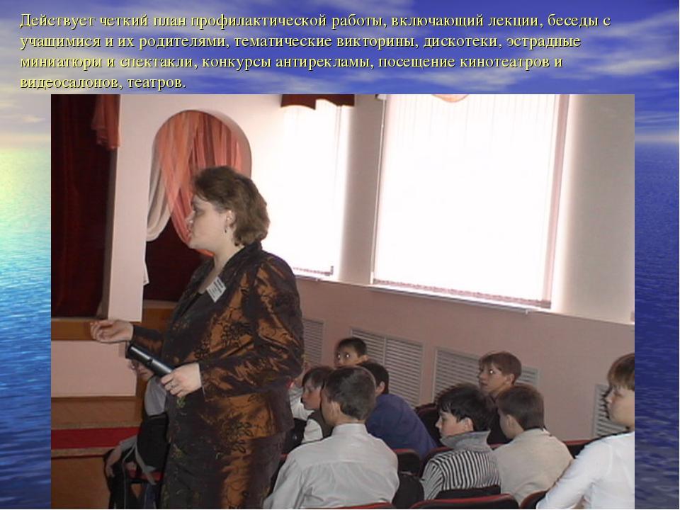 Действует четкий план профилактической работы, включающий лекции, беседы с уч...