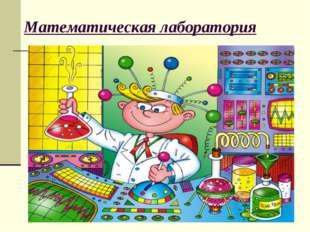 Математическая лаборатория