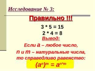 Исследование № 3: Правильно !!! 3 * 5 = 15 2 * 4 = 8 Вывод: Если a – любое чи