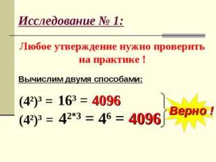 Исследование № 1: Любое утверждение нужно проверить на практике ! (42)3 = (42