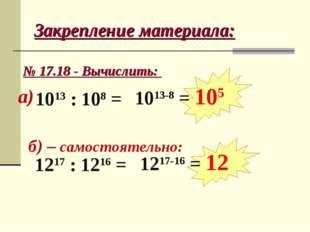Закрепление материала: № 17.18 - Вычислить: б) – самостоятельно: а) 1013 : 10
