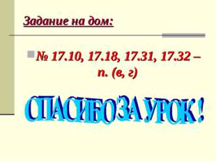 Задание на дом: № 17.10, 17.18, 17.31, 17.32 – п. (в, г)