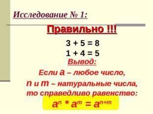 Исследование № 1: Правильно !!! 3 + 5 = 8 1 + 4 = 5 Вывод: Если a – любое чис