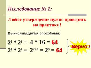 Исследование № 1: Любое утверждение нужно проверить на практике ! 22 * 24 = 2