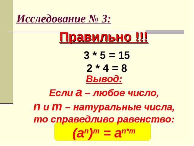 Исследование № 3: Правильно !!! 3 * 5 = 15 2 * 4 = 8 Вывод: Если a – любое чи...