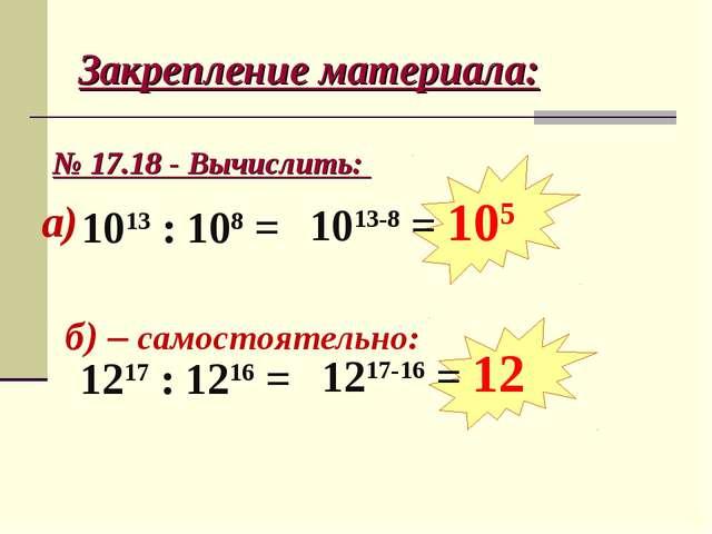 Закрепление материала: № 17.18 - Вычислить: б) – самостоятельно: а) 1013 : 10...