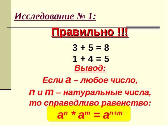 Исследование № 1: Правильно !!! 3 + 5 = 8 1 + 4 = 5 Вывод: Если a – любое чис...