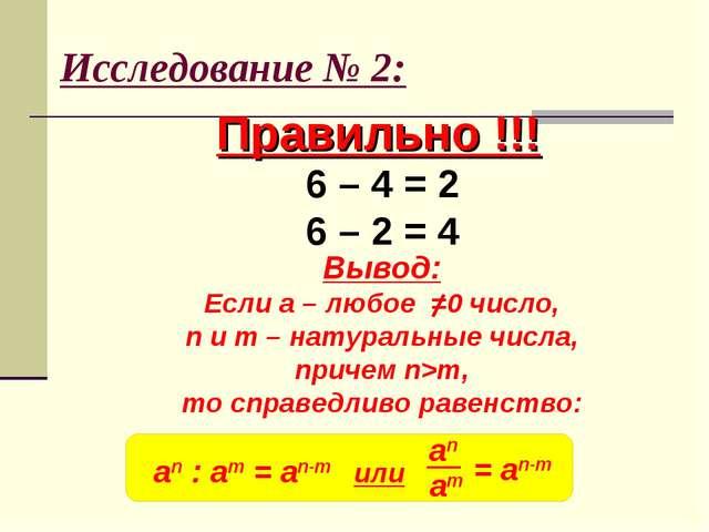 Исследование № 2: Правильно !!! 6 – 4 = 2 6 – 2 = 4 Вывод: Если a – любое =0...